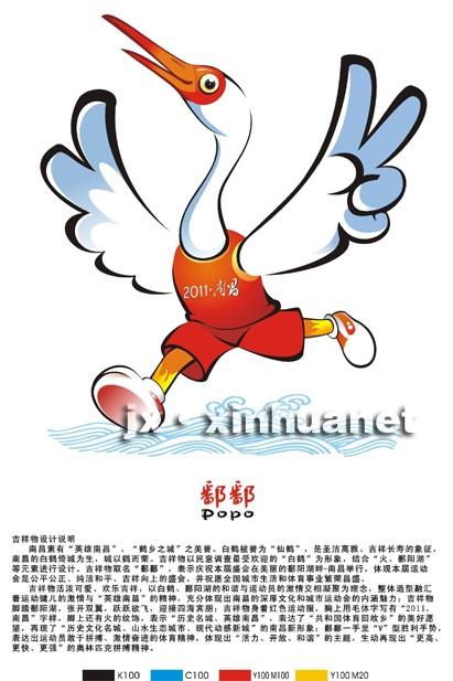 仙鹤形象标志设计